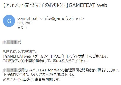 GAMEFEATの無料会員登録の仕方3 (5)
