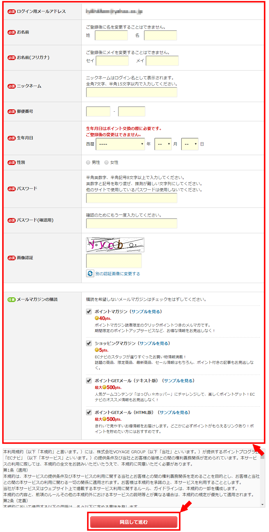 ECナビの無料会員登録の仕方3 (3)