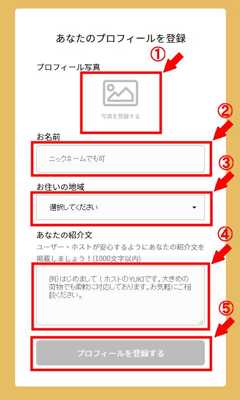 モノオクホスト無料会員登録の仕方3 (4)