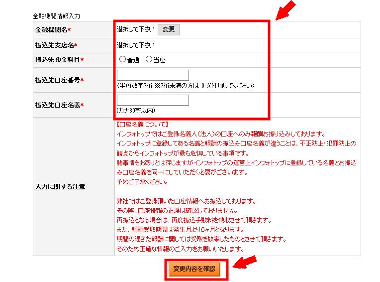 インフォトップに無料会員登録する方法3 (10)