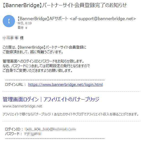 バナーブリッジの無料会員登録の仕方3 (6)