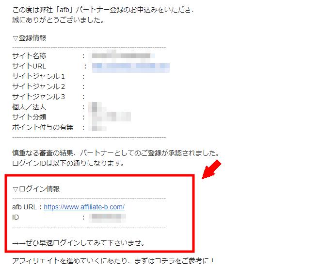 アフィBに無料会員登録する方法3 (14)