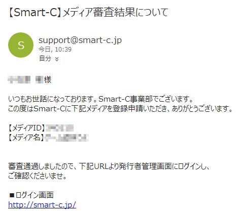 Smart-C(スマート・シー)の無料会員登録の仕方3 (11)