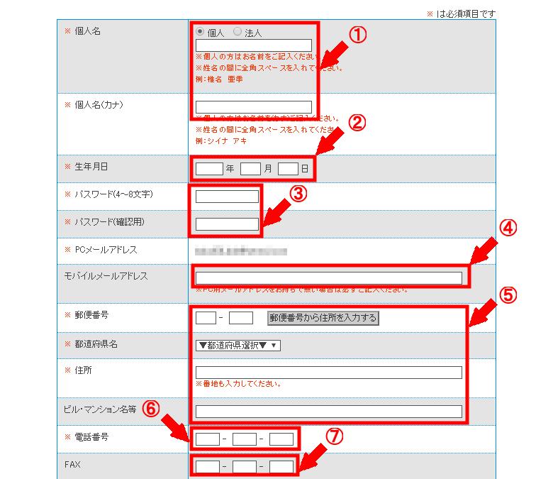 Smart-C(スマート・シー)の無料会員登録の仕方3 (5)
