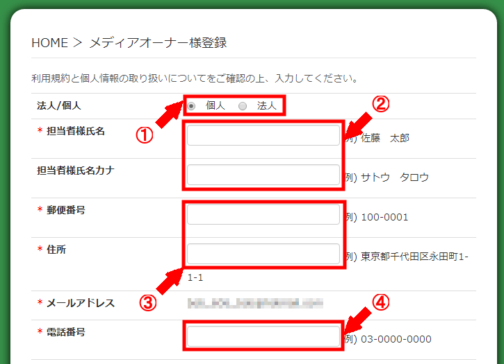 adcrops(アドクロップス)の無料会員登録の仕方3 (4)
