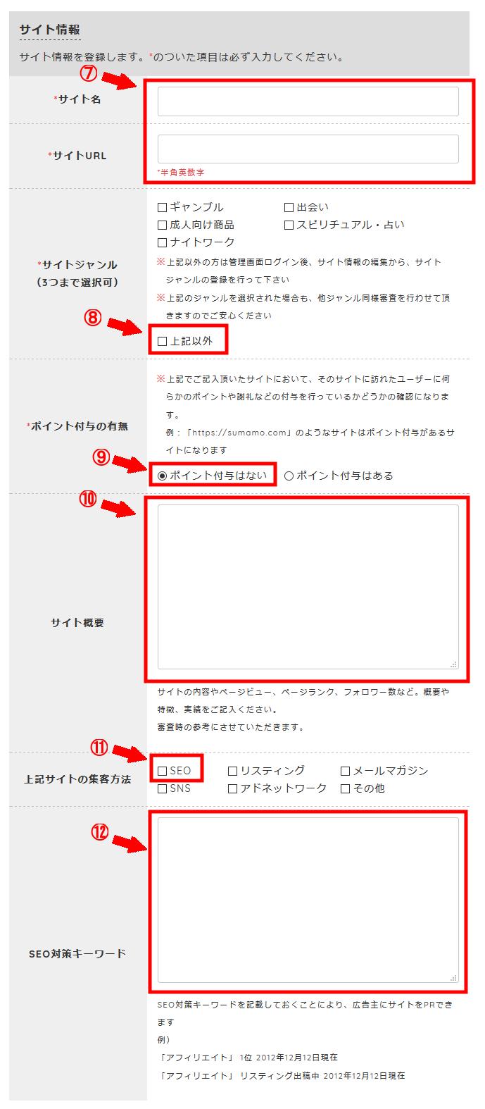 アフィBに無料会員登録する方法3 (9)