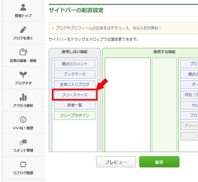 アメブロのページの先頭へ戻るボタンを作る方法3 (3)