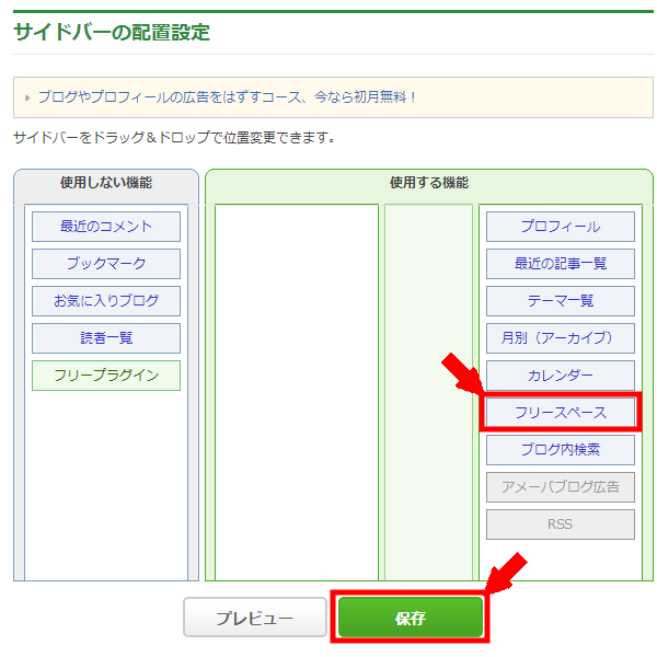 アメブロのページの先頭へ戻るボタンを作る方法3 (4)