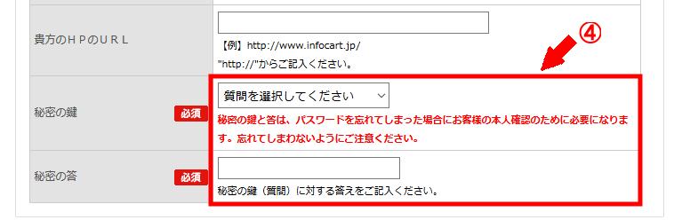 インフォカートに無料会員登録する方法3 (8)