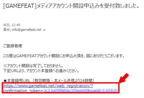 GAMEFEATの無料会員登録の仕方3 (2)