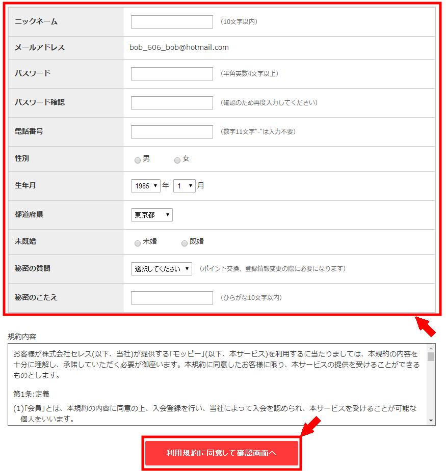 モッピーの無料会員登録の仕方3 (4)