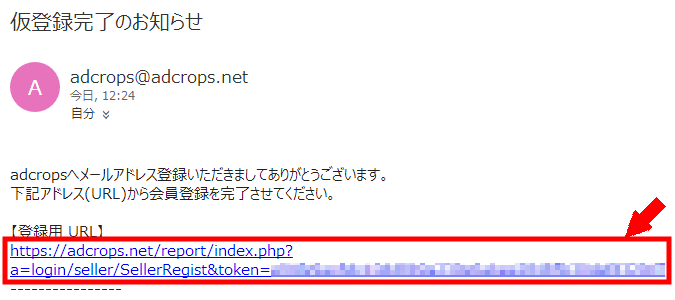 adcrops(アドクロップス)の無料会員登録の仕方3 (3)