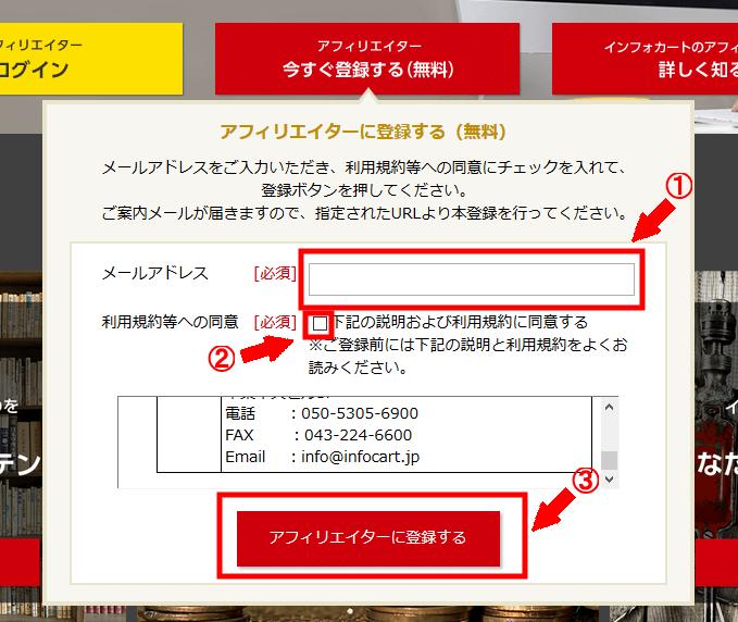 インフォカートに無料会員登録する方法3 (3)