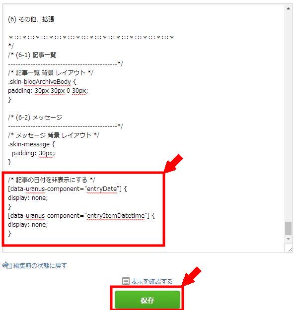 アメブロの記事の日付を非表示にする方法3 (4)