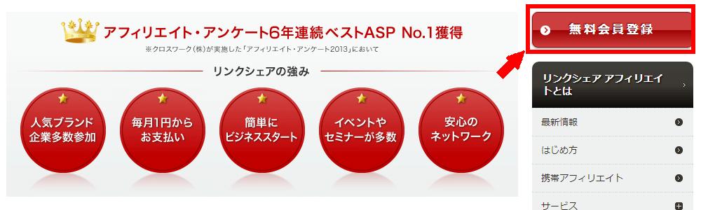 LinkShareの無料会員登録の仕方3 (1)