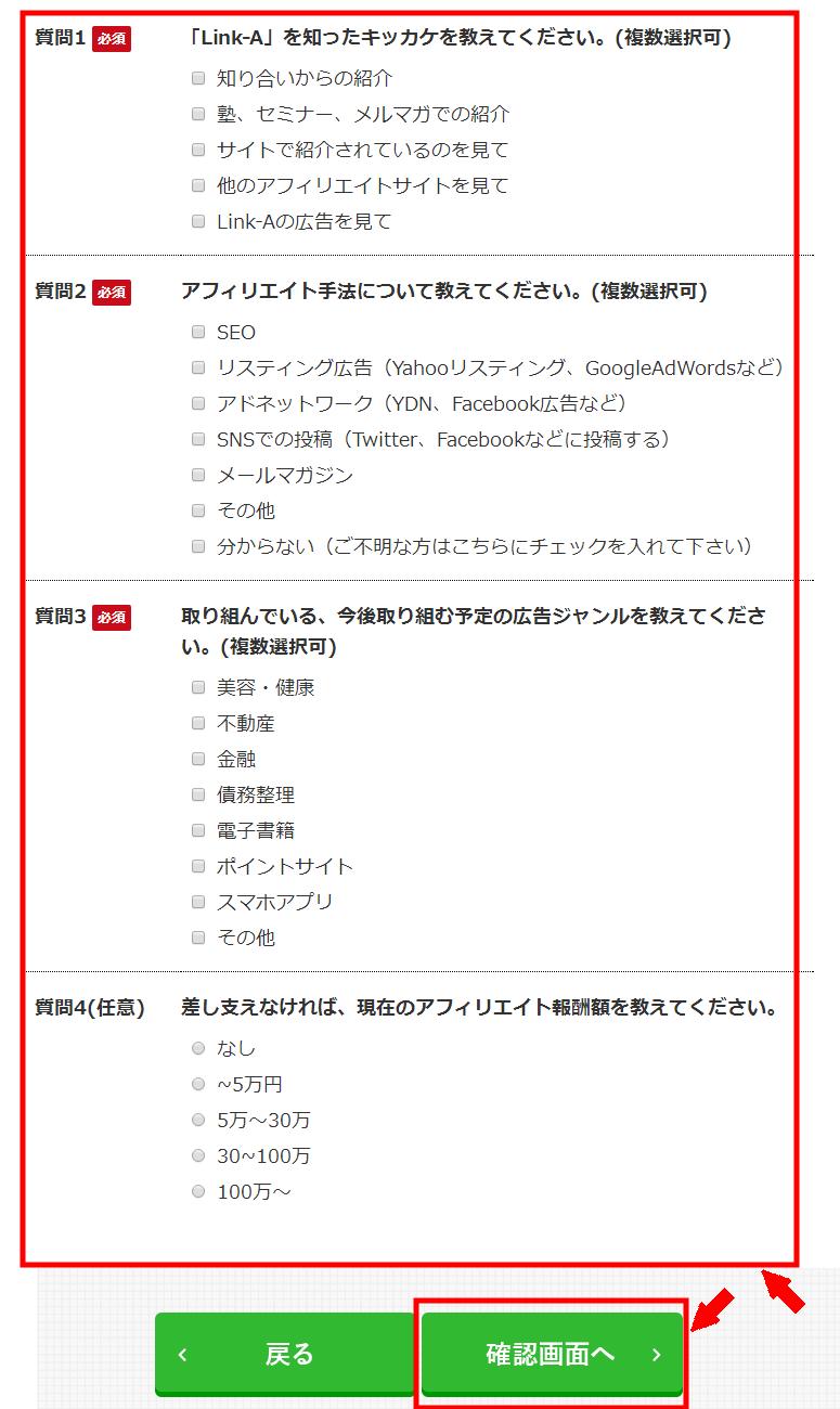 Link-Aの無料会員登録の仕方3 (2)