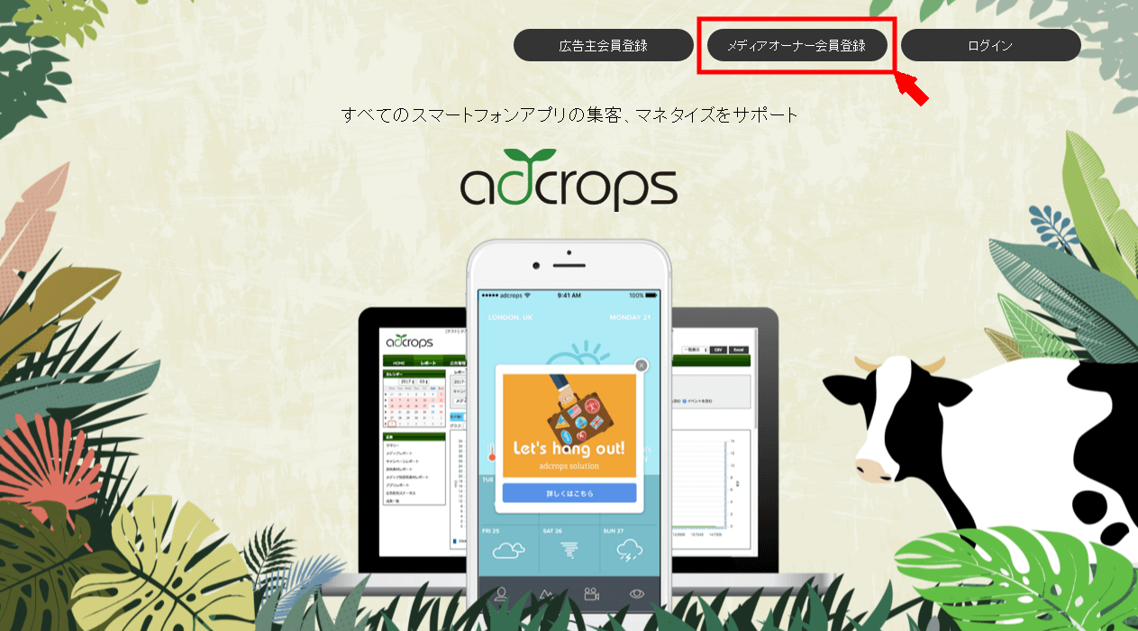 adcrops(アドクロップス)の無料会員登録の仕方3 (1)