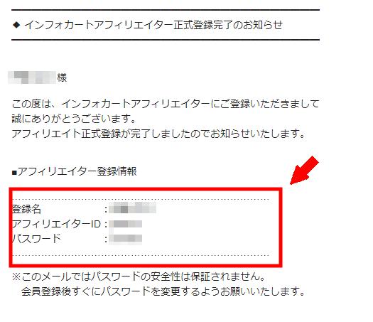 インフォカートに無料会員登録する方法3 (14)