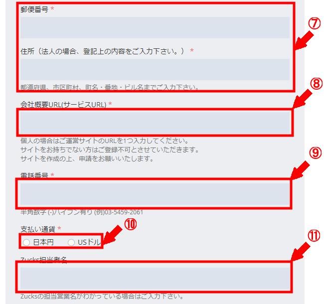 Zucks(ザックス)の無料会員登録の仕方3 (3)