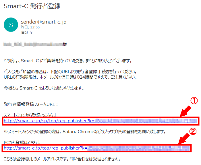 Smart-C(スマート・シー)の無料会員登録の仕方3 (4)