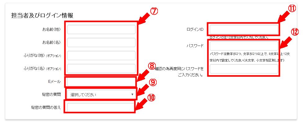 LinkShareの無料会員登録の仕方3 (4)