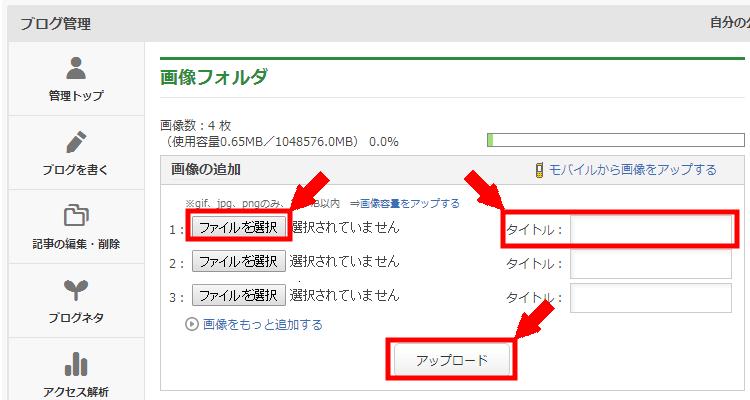 アメブロにサムネイル画像付き人気記事一覧を表示させる方法3 (2)
