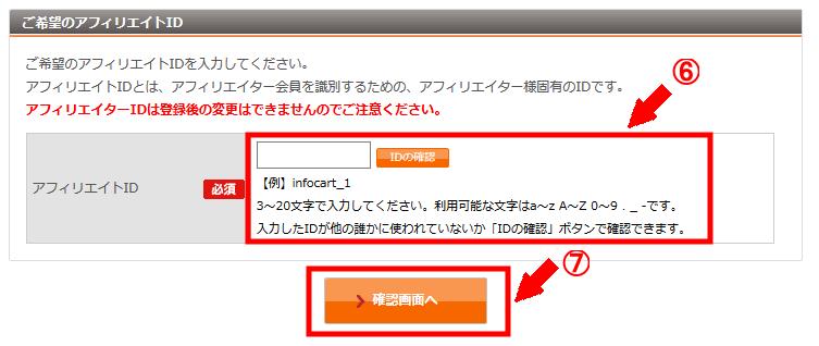 インフォカートに無料会員登録する方法3 (10)