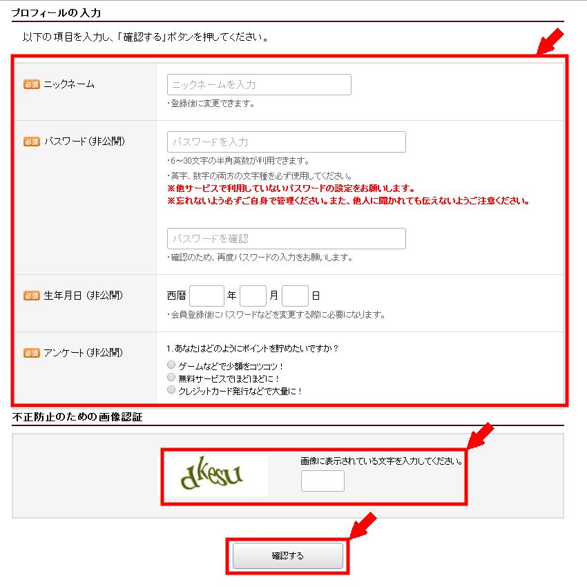 げん玉の無料会員登録の仕方3 (3)