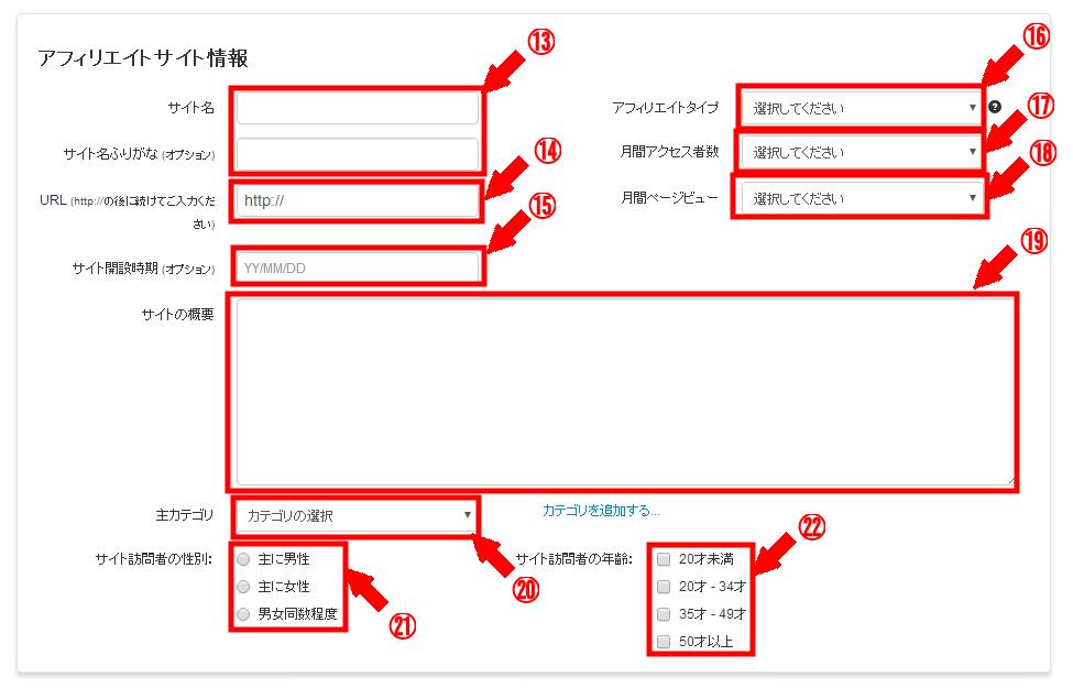 LinkShareの無料会員登録の仕方3 (5)