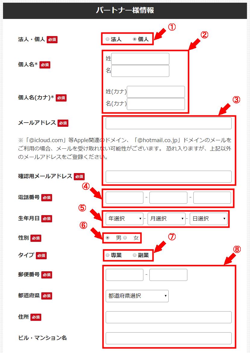 Link-Aの無料会員登録の仕方3 (1)