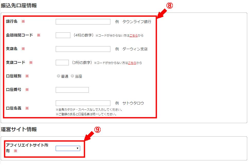 タウンライフアフィリエイトの無料会員登録の仕方3 (3)