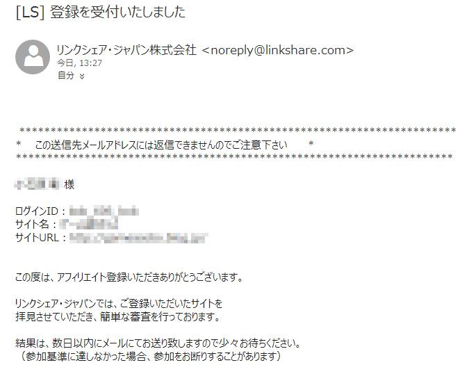 LinkShareの無料会員登録の仕方3 (9)