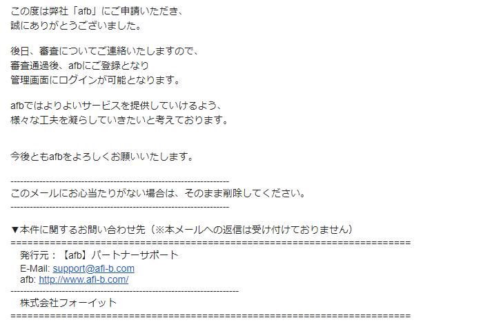 アフィBに無料会員登録する方法3 (13)