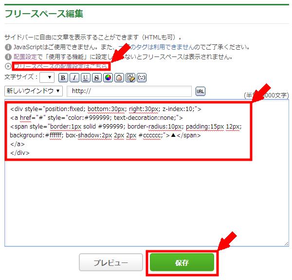 アメブロのページの先頭へ戻るボタンを作る方法3 (2)