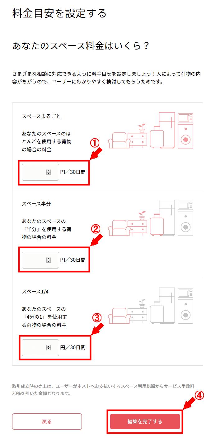 モノオクホスト無料会員登録の仕方3 (11)