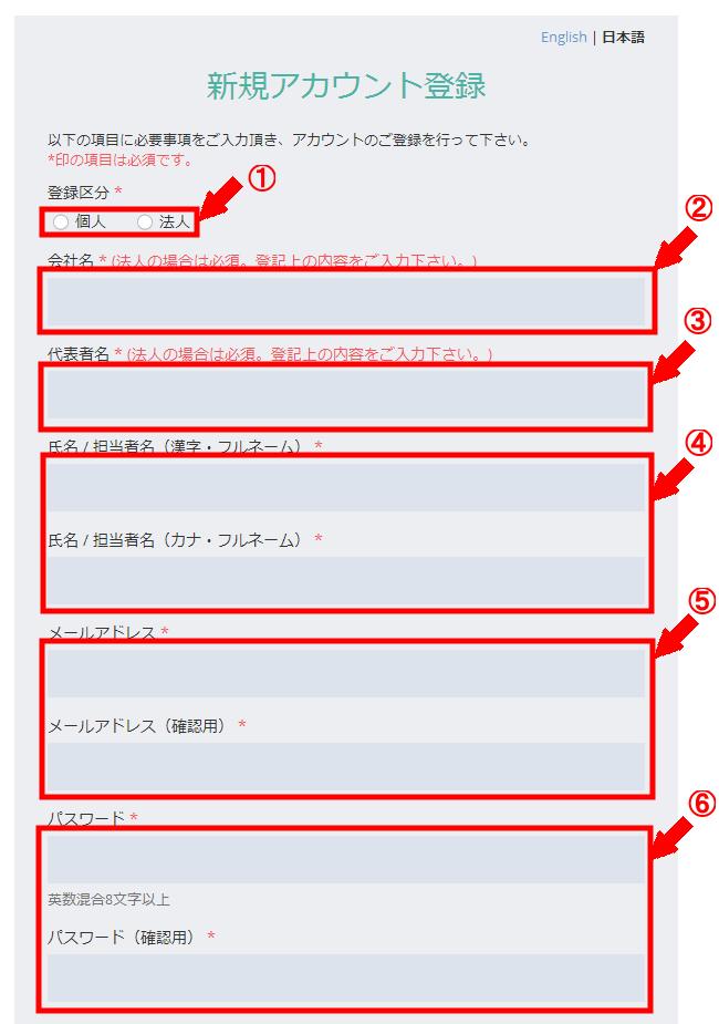 Zucks(ザックス)の無料会員登録の仕方3 (2)
