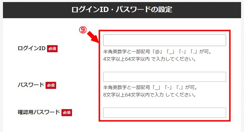 Link-Aの無料会員登録の仕方3 (6)