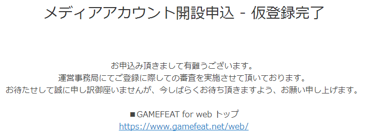 GAMEFEATの無料会員登録の仕方3 (4)