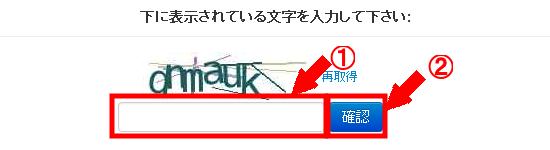 LinkShareの無料会員登録の仕方3 (7)