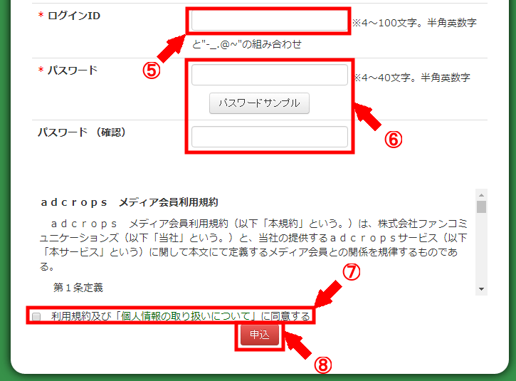 adcrops(アドクロップス)の無料会員登録の仕方3 (5)
