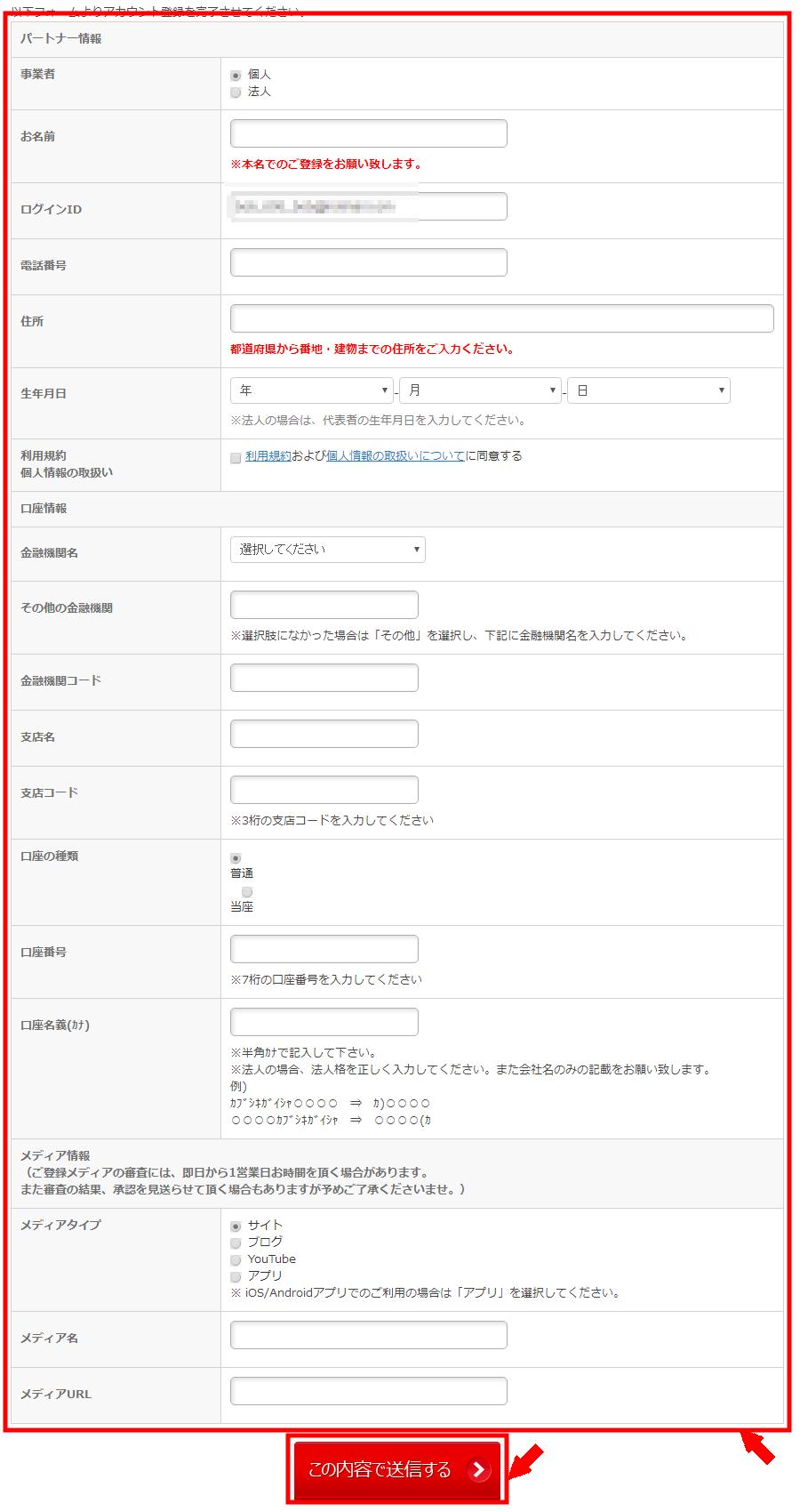 GAMEFEATの無料会員登録の仕方3 (3)