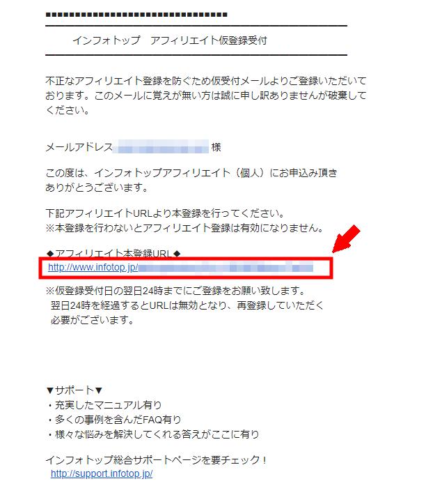 インフォトップに無料会員登録する方法3 (6)