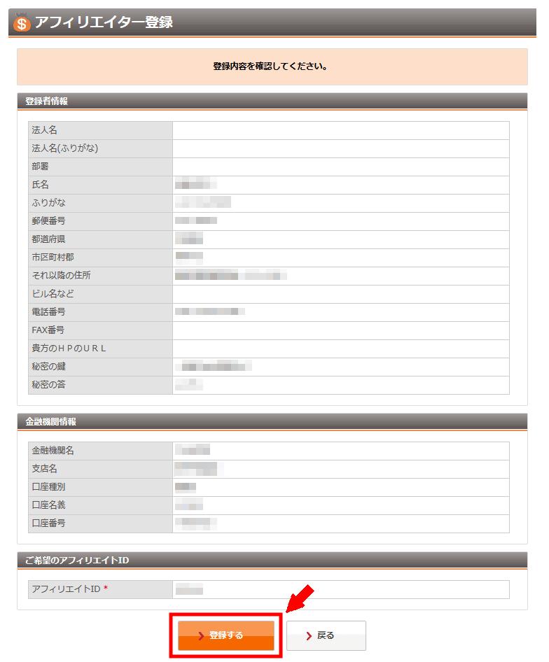 インフォカートに無料会員登録する方法3 (12)