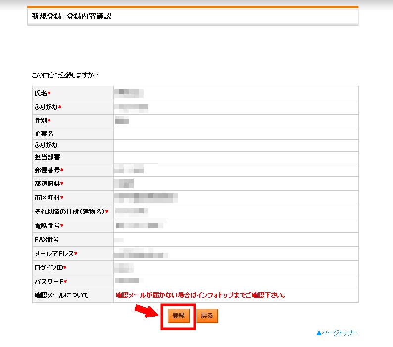 インフォトップに無料会員登録する方法3 (4)