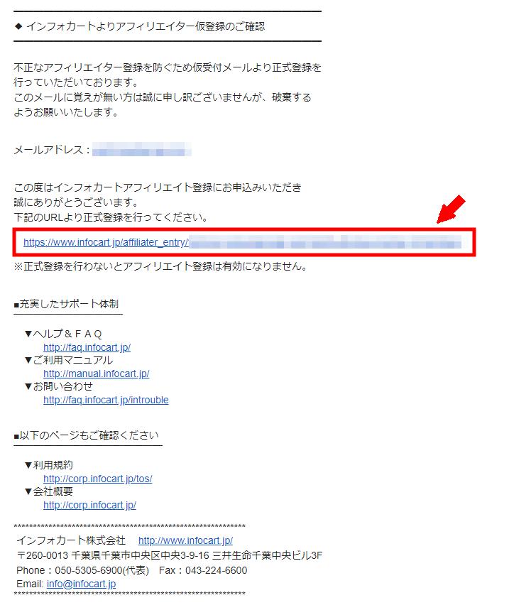 インフォカートに無料会員登録する方法3 (5)