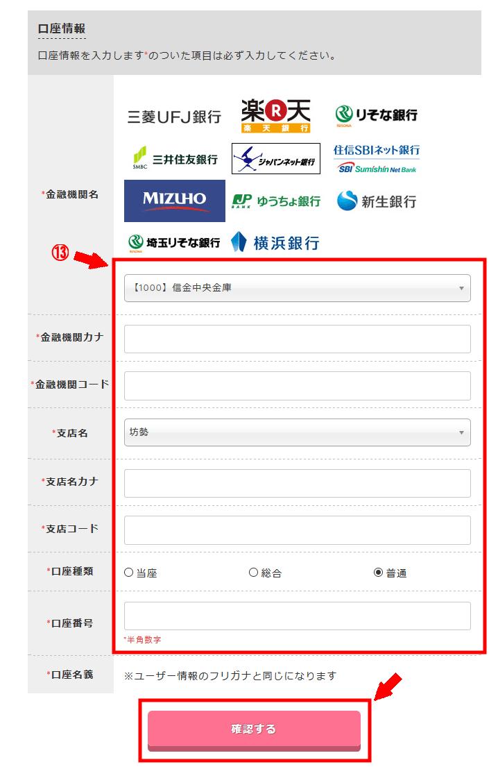 アフィBに無料会員登録する方法3 (10)