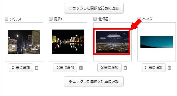 アメブロにサムネイル画像付き人気記事一覧を表示させる方法3 (3)