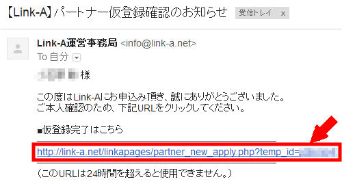 Link-Aの無料会員登録の仕方3 (4)