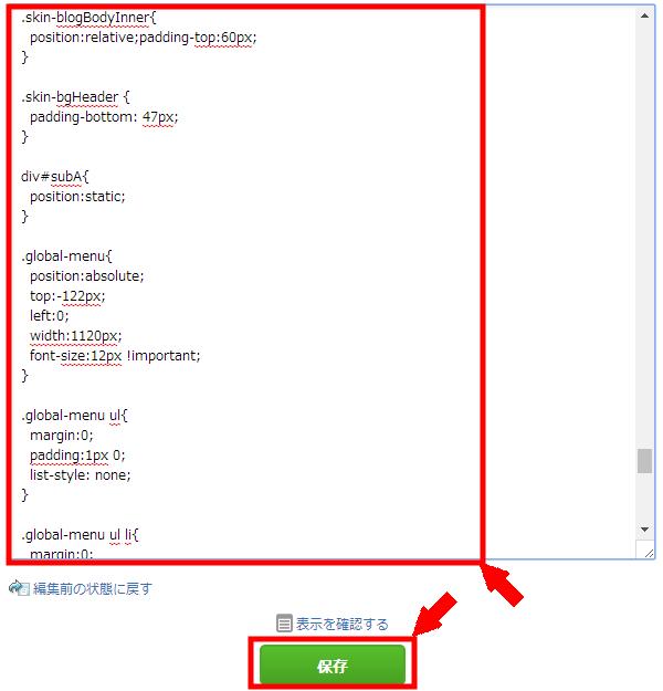 アメブロのサイトタイトルの下にメニューバーを作成する方法3 (7)