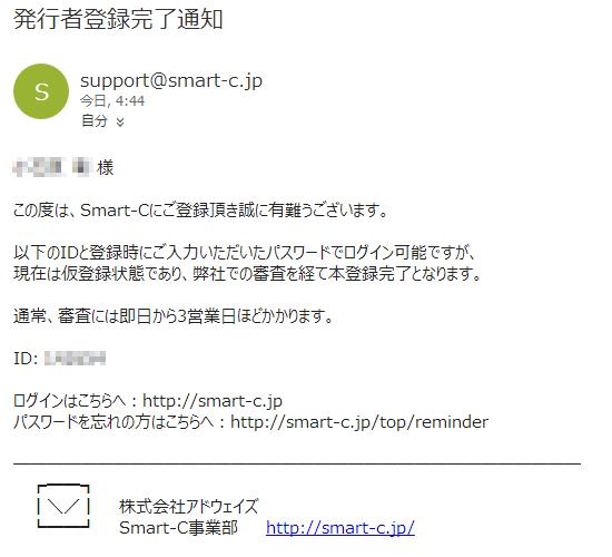 Smart-C(スマート・シー)の無料会員登録の仕方3 (10)